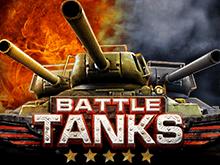 Battle Tanks играть на деньги в клубе Эльдорадо